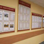 Информационные школьные стенды