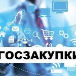 Организация государственных закупок в Украине